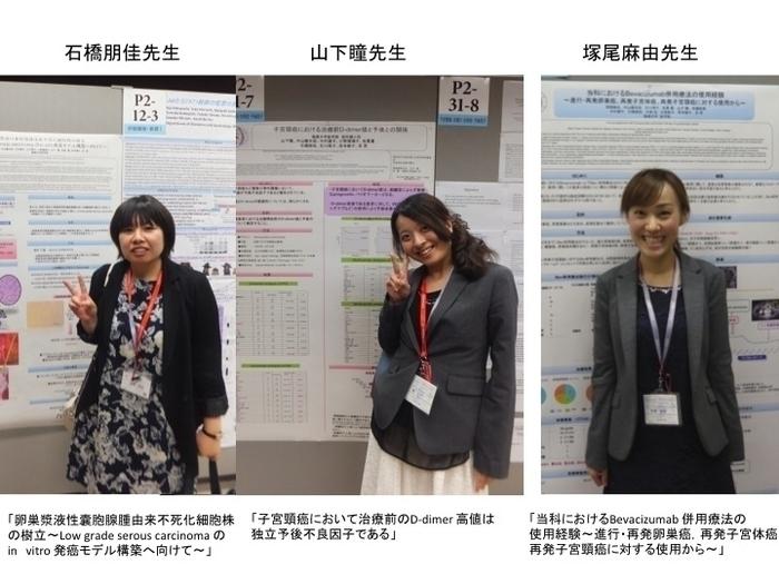 会 人 日本 産婦 科学