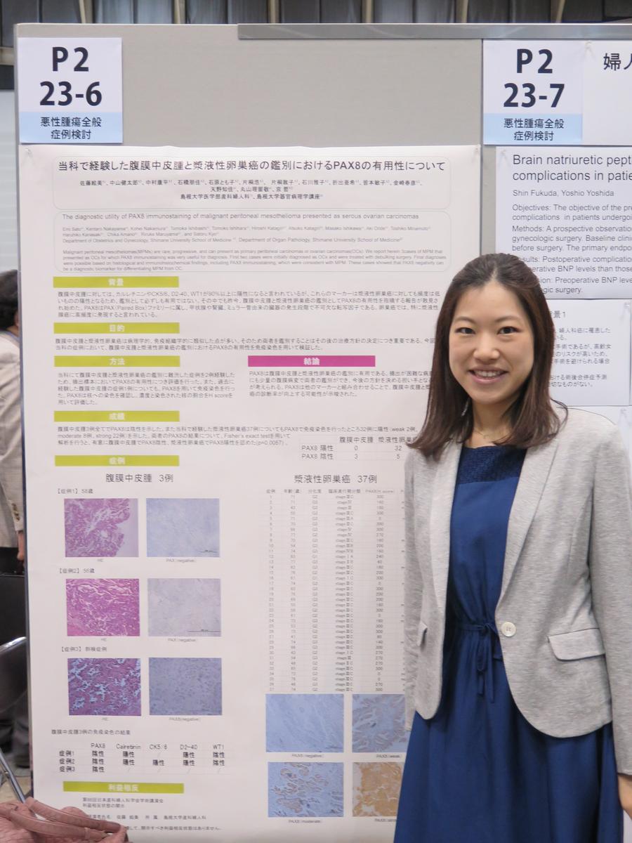 広島県の日本産科婦人科学会 産婦人科専門医のい …